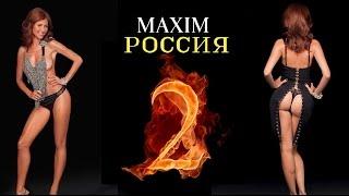 Sexy girls MAXIM № 2 (Russia) (Remix Video)Gunnar Olsen - Trancer