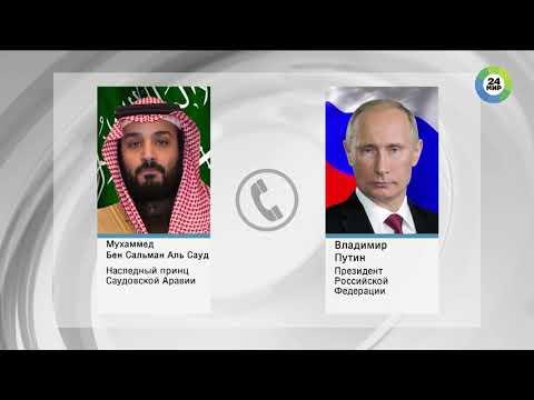 Атаки на нефтяные объекты в  Саудовской Аравии обсудил Путин с наследным принцем страны