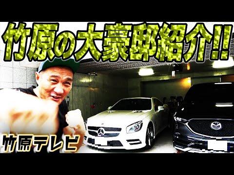 【竹原豪邸紹介】ボクシングミドル級王者の大豪邸がスゴかった!!