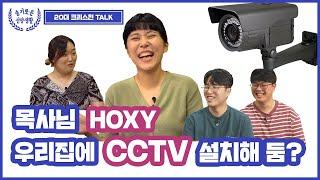 [슬기로운 신앙생활] E04 목사님 HOXY 우리집에 CCTV 설치해둠?