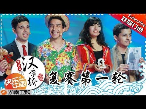《 汉语桥》第14届 20150727期 复赛第一轮:TimeZ 助阵美非选组选手活力全开【湖南卫视官方版1080p】