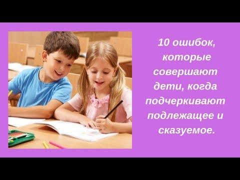 10 ошибок, которые совершают дети, когда подчёркивают подлежащее и сказуемое.