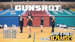 [방구석 여기서요?] KARD - GUN SHOT   커버댄스 Dance Cover