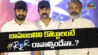 Can Rajamouli's RRR Shatter Baahubali Records? | Jr NTR | Ram Charan | NTV Entertainment