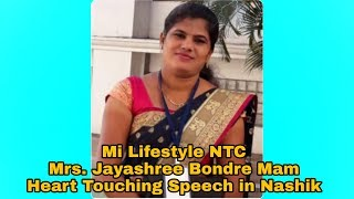 Mi Lifestyle NTC Mrs. Jayashree Bondre Mam Heart Touching Speech at Nashik (Marathi)