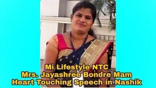 Mi Lifestyle NTC Mrs. Jayashree Bondre Mam Heart Touching Speech at Nashik (Marathi)
