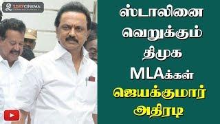 DMK MLAs hate Stalin - says Jaya Kumar - 2DAYCINEMA.COM