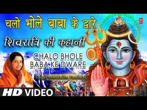 महाशिवरात्रि 2020 Special I इस भजन में शिवरात्रि की कहानी है, Chalo Bhole Baba Ke Dware I Anuradha