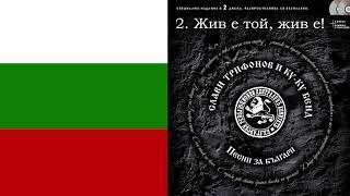 Слави Трифонов и Ку-Ку Бенд - Жив е той, жив е! (ХАДЖИ ДИМИТЪР)