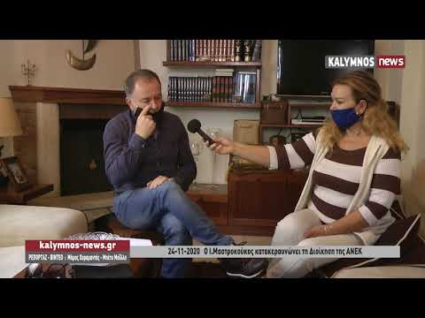 24-11-2020 Ο Ι.Μαστροκούκος κατακεραυνώνει τη Διοίκηση της ΑΝΕΚ