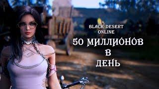 Black Desert Гайд: Оружие Юрия - Выгодный способ Заработка и Точки