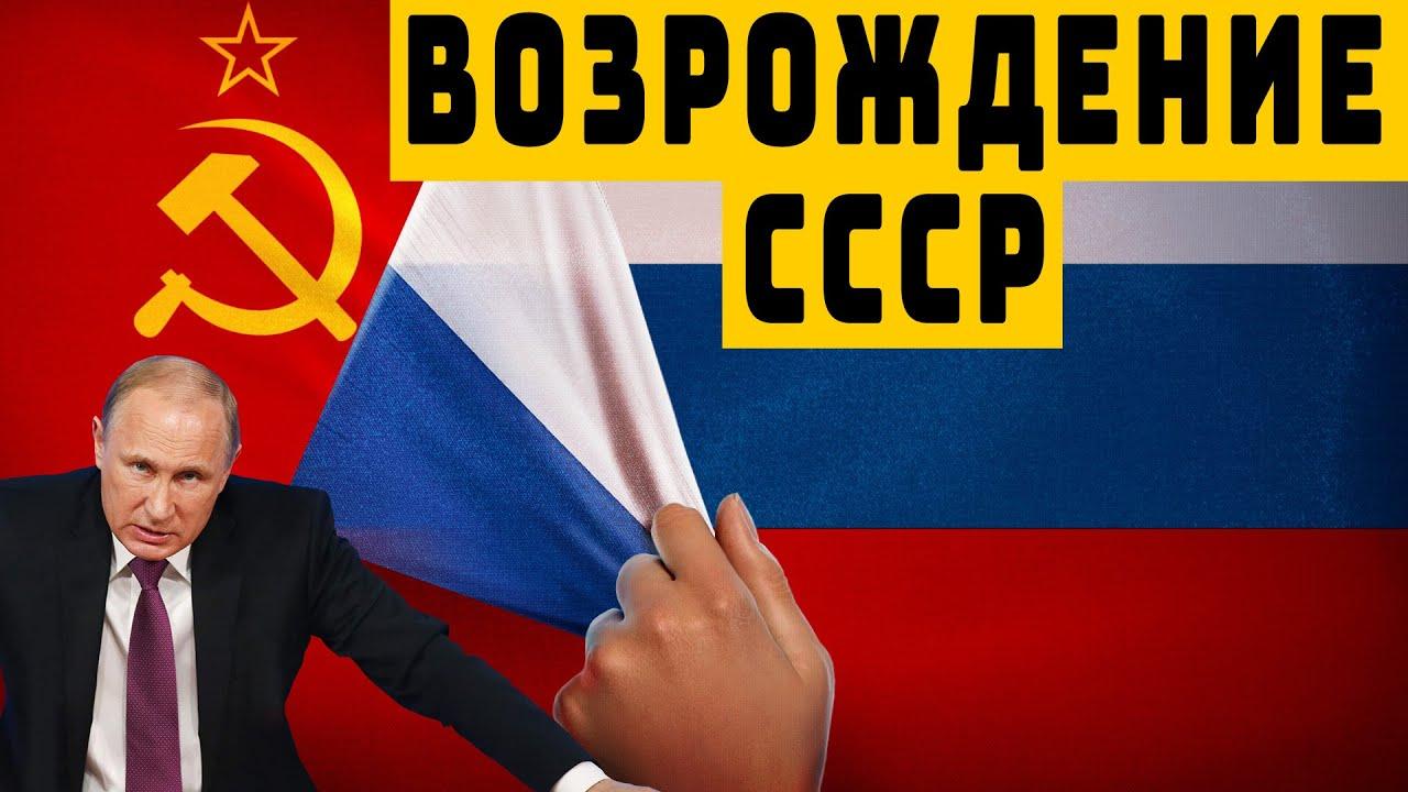 Срочно Путин предупредил Запад Возрождение СССР неизбежно