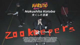 Nakushita Kotoba - No Regret Life OST NARUTO