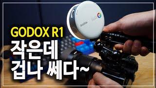 GODOX R1 I 유튜브 영상 퀄리티 높여주는 휴대용…