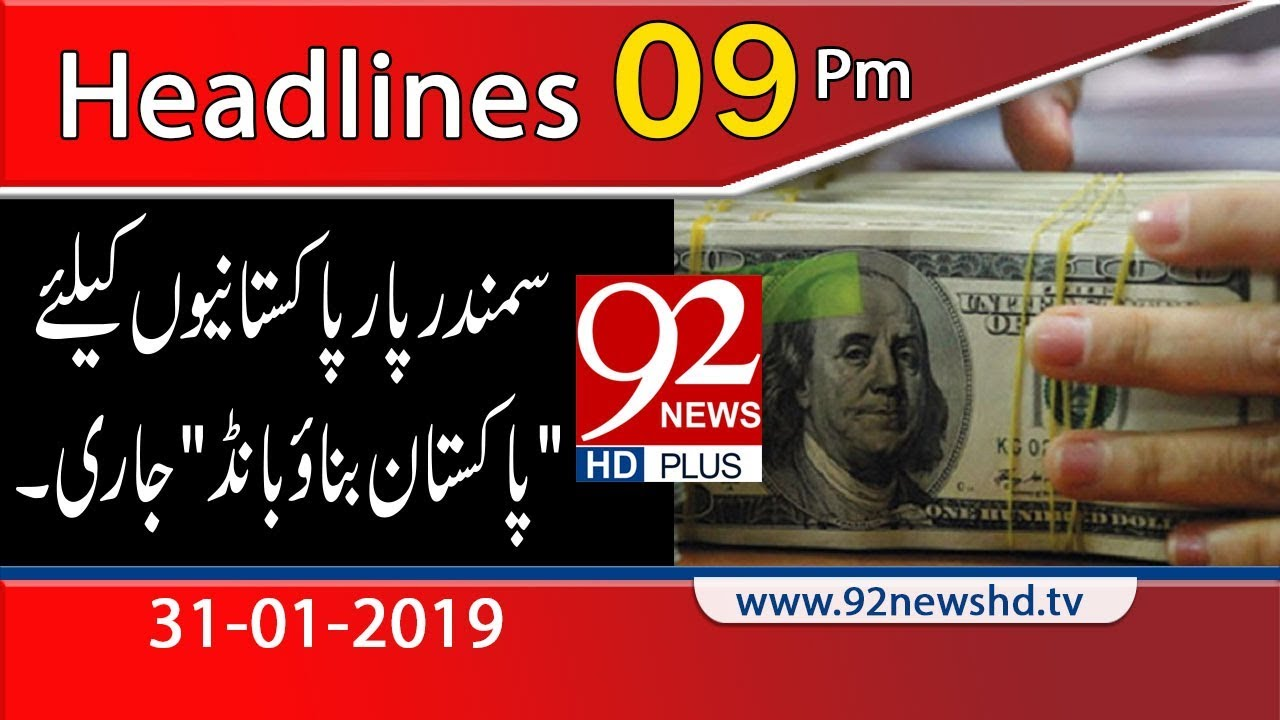 News Headlines | 09:00 PM | 31 January 2019 | 92NewsHD