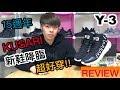 小馬球鞋介紹 15週年,全新改變 Y-3 Y3 kusari 新鞋介紹 DB2079 review