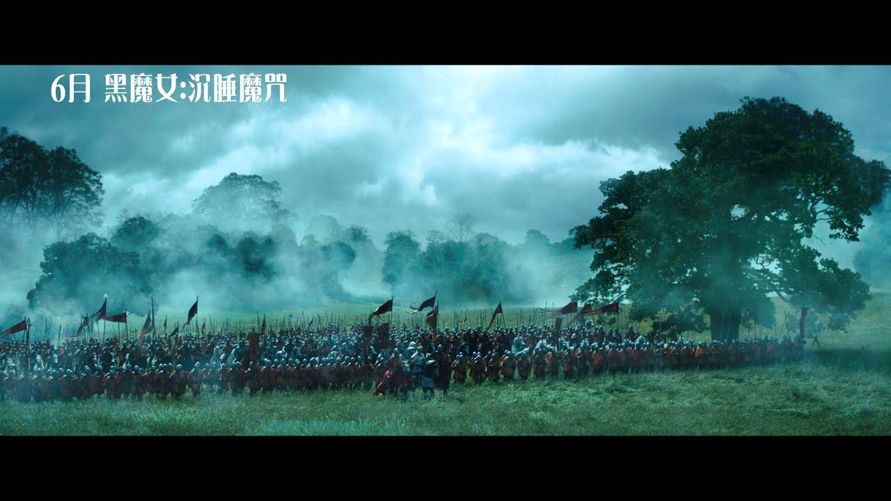【黑魔女: 沉睡魔咒】90秒精采預告, 2014.6月 不寒而慄