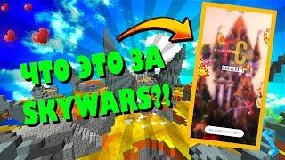 ПОСЛЕ ЭТОГО ВЫ БОЛЬШЕ НЕ БУДЕТЕ ИГРАТЬ В СКАЙВАРС! [Minecraft ForsCraft Mini-Game SkyWars]