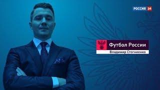 Футбол России. Про «Ростов»