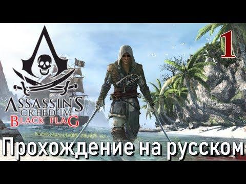 Assassin's Creed IV Black Flag ПРОХОЖДЕНИЕ НА РУССКОМ #1