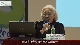 Publication Date: 2018-10-10 | Video Title: 【國家發展知多少】「一國兩制」與《基本法》- 梁愛詩律師 (