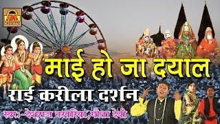 माई हो जा Dyal Popular Bundelkhandi Rai 2016 Deshraj Narvariya Geeta Devi SonaCassette