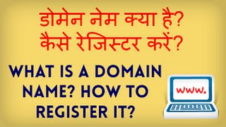 What is a Domain Name? How to register a Domain Name? Domain Name kya hai, kaise register kare?