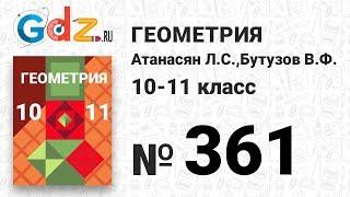 № 361 - Геометрия 10-11 класс Атанасян