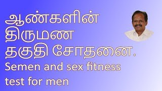 ஆண்களின் திருமண தகுதி சோதனை. Semen and sex fitness test for men