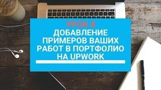 Добавление примеров ваших работ в портфолио на UpWork УРОК 8