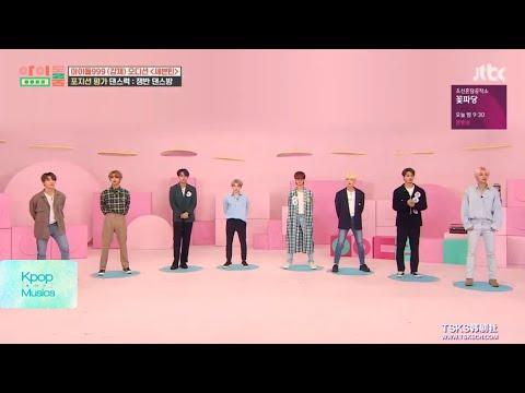 中文字母 Seventeen Tray Dance on Idol Room