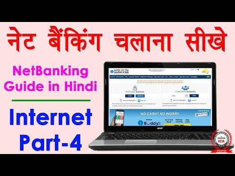 How to Use Net Banking in Hindi - State Bank of India Net Banking Use in Hindi | Internet Part 4