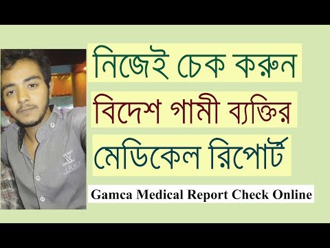 how to check medical report online in bangladesh | Tutorial Bangla