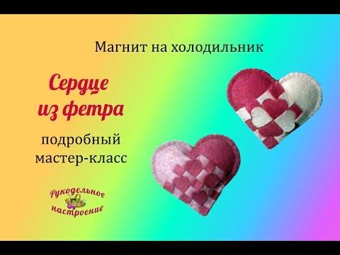 Магнит на холодильник Сердце из фетра МК. скачать