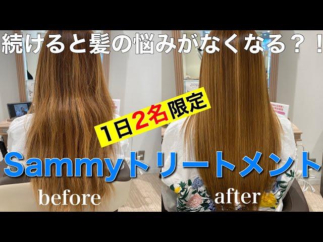 髪質改善Sammyトリートメント