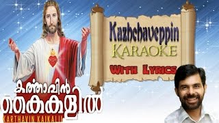Kazhchaveyppin samayamitha original songs and Karaoke with lyrics | Karthavin Kaikalil