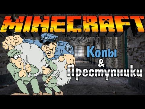 Копы и заключенные в Майнкрафт: Мини игры [Cops And Robbers]