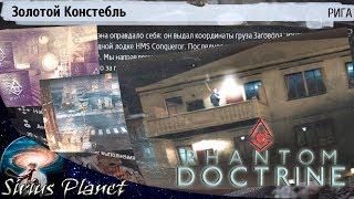 Phantom Doctrine ► #22 (Золотой Констебль) | Стратегия/Пошаговая тактика/Реиграбельность