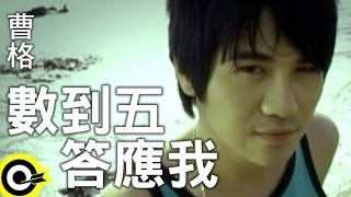 曹格 Gary Chaw【數到五答應我】Official Music Video