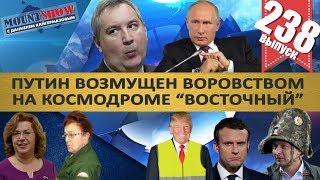 ПУТИН ВОЗМУЩЕН. В РОССИИ ВОРУЮТ МИЛЛИОНАМИ / ЗАПРЕТИТЬ ИНТЕРНЕТ. MS#238