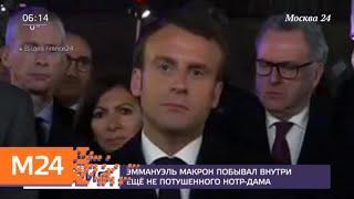 Смотреть видео Эммануэль Макрон посетил пострадавший от пожара Нотр-Дам - Москва 24 онлайн