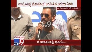 TV9 News: Dhoni Craze: Fans Throng To See MSD During Inauguration O...