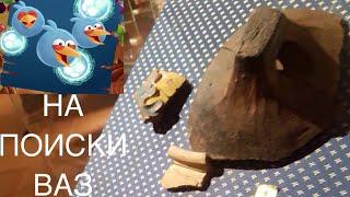 Поздравляю себя с днём рождения. Angry birds Археология. В поисках ваз.