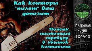 INOUT система ФОРЕКС-КУХОНЬ