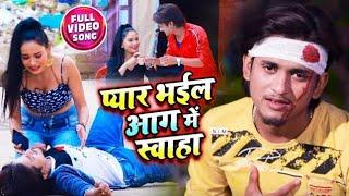 #Video - #Antra Singh Priyanka और #Manjeet Marshal का New Bhopuri Sad Song | प्यार भईल आग में स्वाहा