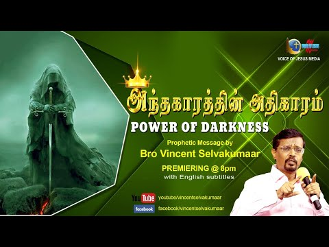 Powers Of Darkness.. (with English Subs) | Bro. Vincent Selvakumaar