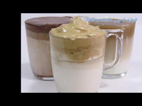 قهوة كريمية باردة  وغنية ب3 مكونات فقط |لاتيه بارد
