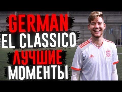 GERMAN EL CLASSICO - ЛУЧШИЕ МОМЕНТЫ #11