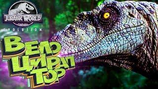 Схватка ВЕЛОЦИРАПТОРА И ДИЛО - Jurassic World EVOLUTION - Прохождение #7