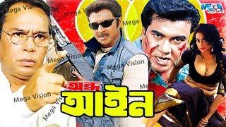 Manna Movie I Andho ain I অন্ধ আইন I Action King Rubel I Mega Vision